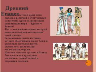 Древний Египет История египетской моды тесно связана с религией и культурным