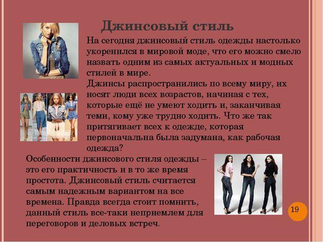 Джинсовый стиль На сегодня джинсовый стиль одежды настолько укоренился в мир...