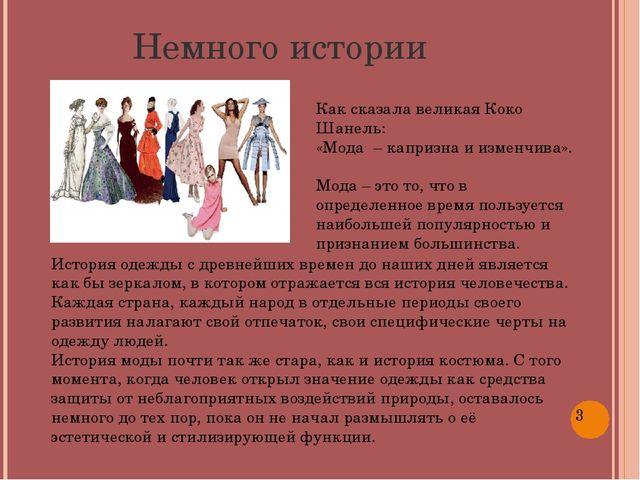 Немного истории Как сказала великая Коко Шанель: «Мода – капризна и изменчи...