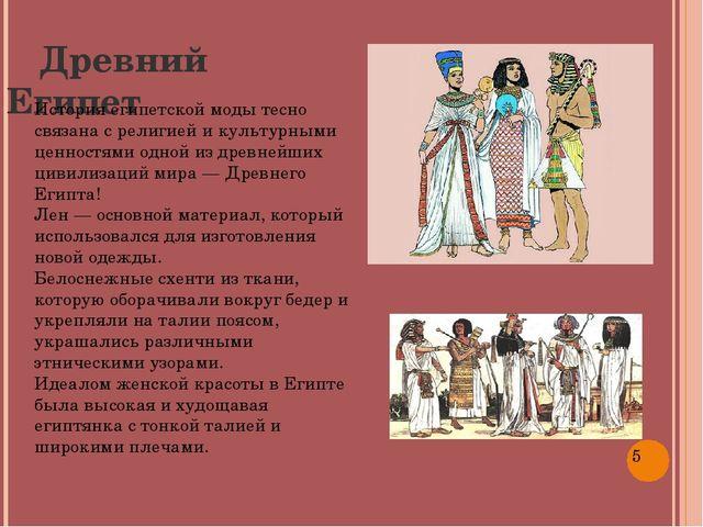 Древний Египет История египетской моды тесно связана с религией и культурным...