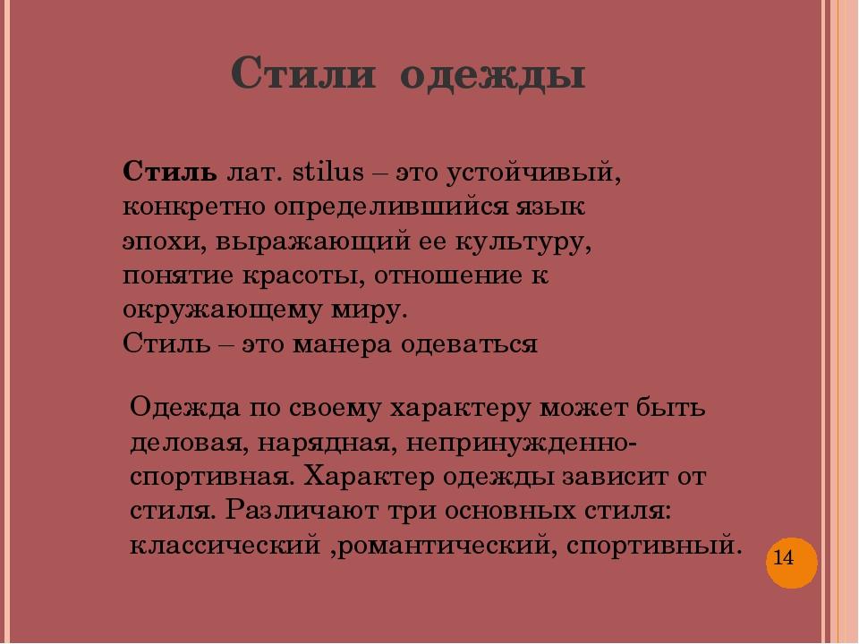 Стили одежды Стиль лат. stilus – это устойчивый, конкретно определившийся язы...