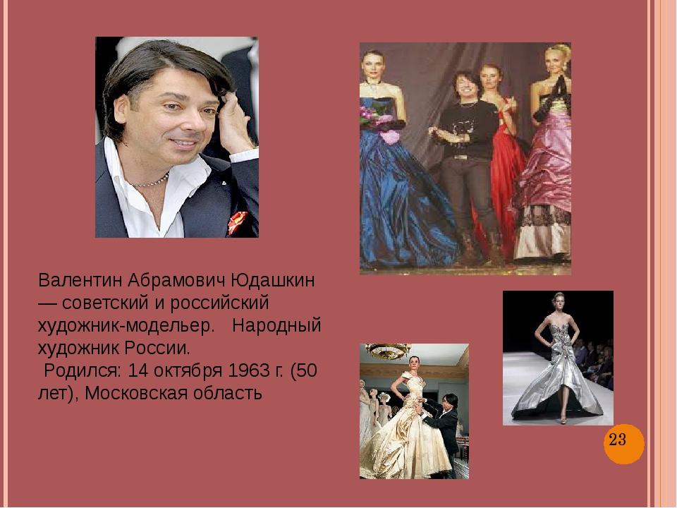 Валентин Абрамович Юдашкин — советский и российский художник-модельер. Народ...