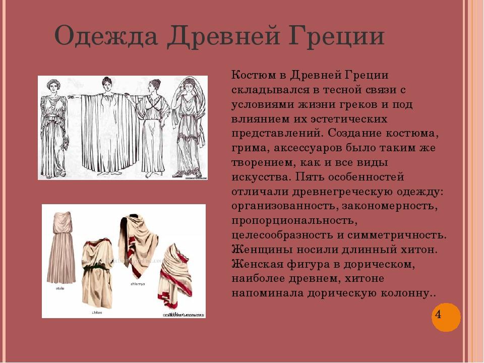 Одежда Древней Греции Костюм в Древней Греции складывался в тесной связи с ус...