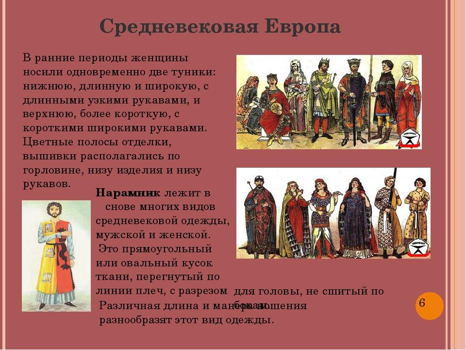 Средневековая Европа В ранние периоды женщины носили одновременно две туники:...