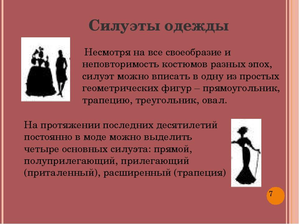 Силуэты одежды Несмотря на все своеобразие и неповторимость костюмов разных...
