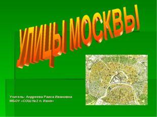 Учитель: Андреева Раиса Ивановна МБОУ «СОШ №2 п. Ивня»
