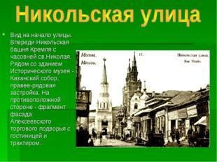 Вид на начало улицы. Впереди Никольская башня Кремля с часовней св.Николая. Р