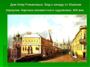 Дом бояр Романовых. Вид к западу от Юшкова переулка. Картина неизвестного худ