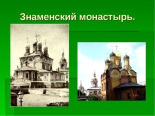Знаменский монастырь.