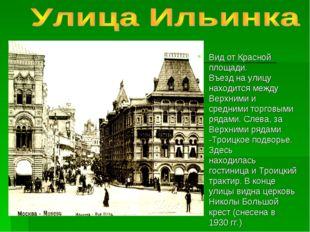 Вид от Красной площади. Въезд на улицу находится между Верхними и средними то