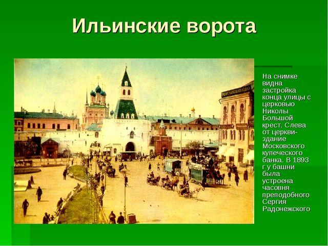 Ильинские ворота На снимке видна застройка конца улицы с церковью Николы Боль...
