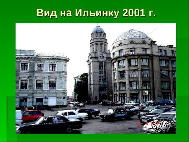 Вид на Ильинку 2001 г.