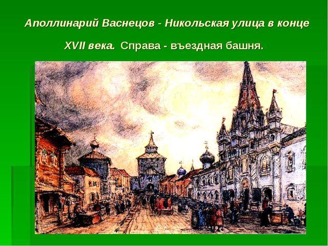Аполлинарий Васнецов - Никольская улица в конце XVII века. Справа - въездная...