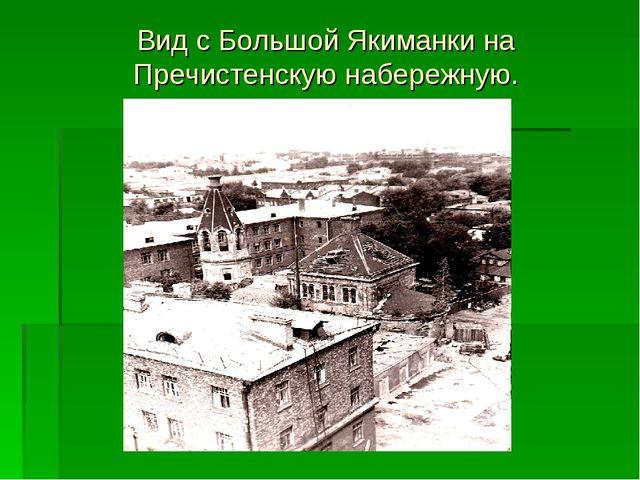 Вид с Большой Якиманки на Пречистенскую набережную.