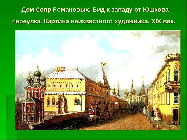Дом бояр Романовых. Вид к западу от Юшкова переулка. Картина неизвестного худ...