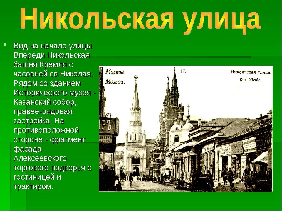 Вид на начало улицы. Впереди Никольская башня Кремля с часовней св.Николая. Р...