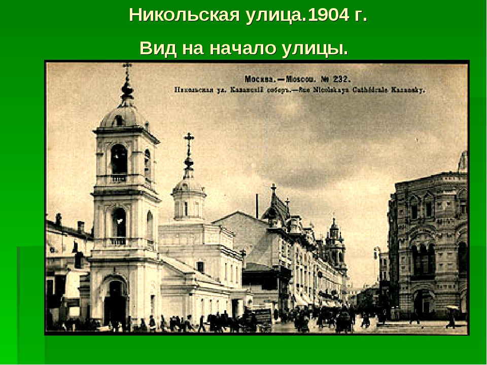 Никольская улица.1904 г. Вид на начало улицы.
