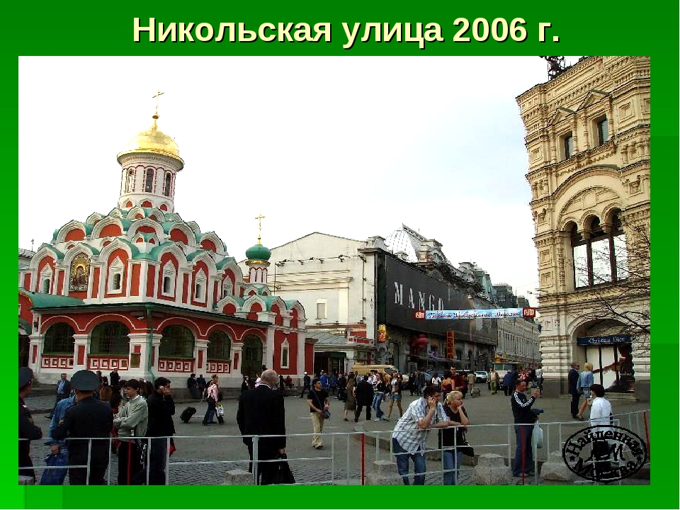Никольская улица 2006 г.