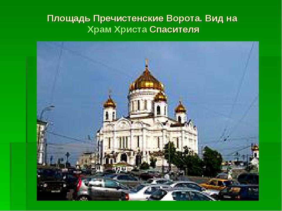 Площадь Пречистенские Ворота. Вид на Храм Христа Спасителя