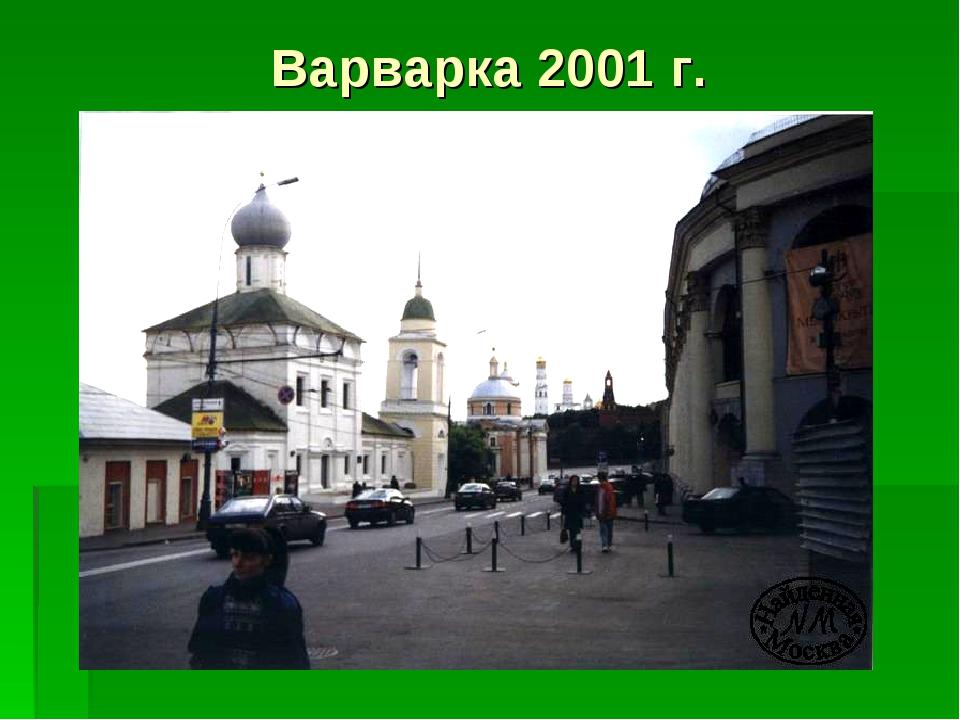Варварка 2001 г.