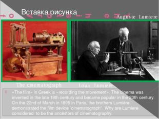 The history of cinematography «The film» in Greek is «recording the movement»