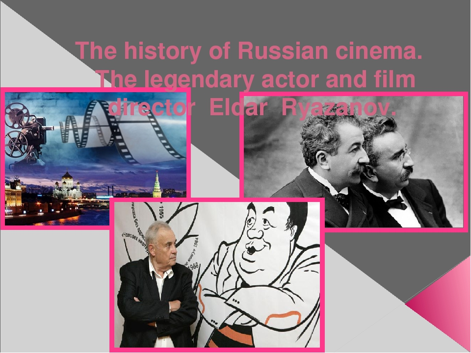 The history of Russian cinema. The legendary actor and film director Eldar Ry...