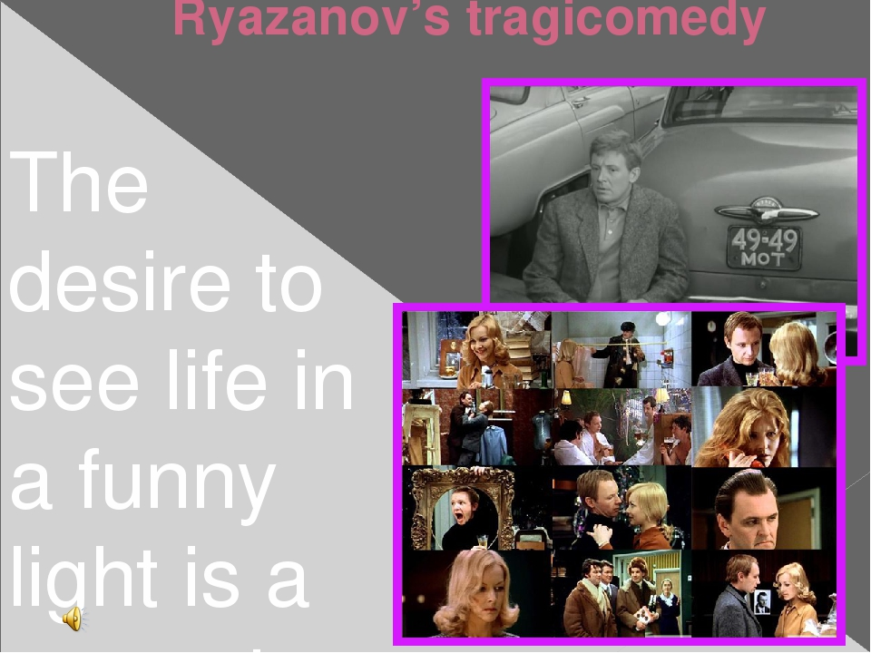 Ryazanov's tragicomedy The desire to see life in a funny light is a property...