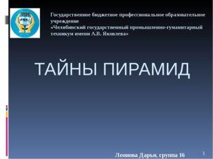Леонова Дарья, группа 16 Государственное бюджетное профессиональное образоват