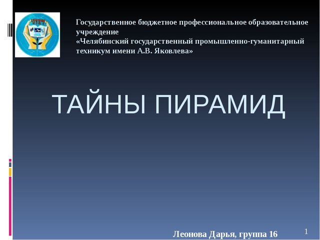 Леонова Дарья, группа 16 Государственное бюджетное профессиональное образоват...