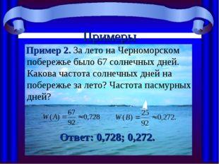 Примеры Пример 2. За лето на Черноморском побережье было 67 солнечных дней. К
