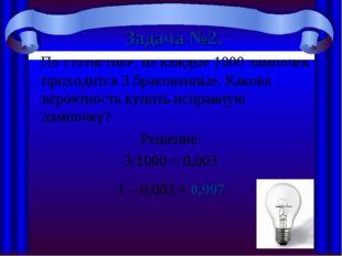 Задача №2. По статистике, на каждые 1000 лампочек приходится 3 бракованные. К