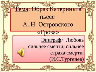 Тема: Образ Катерины в пьесе А. Н. Островского «Гроза»
