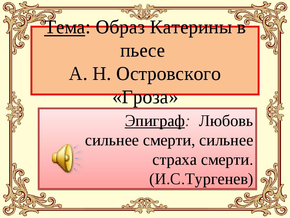 Тема: Образ Катерины в пьесе А. Н. Островского «Гроза»           ...