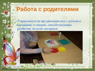 Работа с родителями практикум по организации игр с детьми в домашних условиях