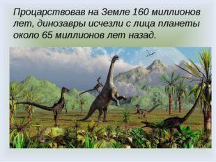 Процарствовав на Земле 160 миллионов лет, динозавры исчезли с лица планеты о