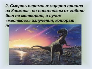2. Смерть огромных ящеров пришла из Космоса , но виновником их гибели был не