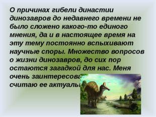 О причинах гибели династии динозавров до недавнего времени не было сложено к