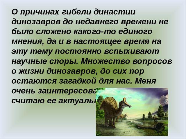 О причинах гибели династии динозавров до недавнего времени не было сложено к...
