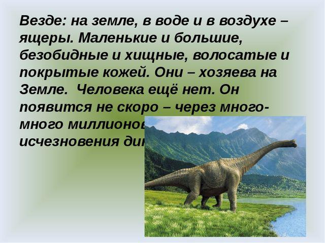 Везде: на земле, в воде и в воздухе – ящеры. Маленькие и большие, безобидные...