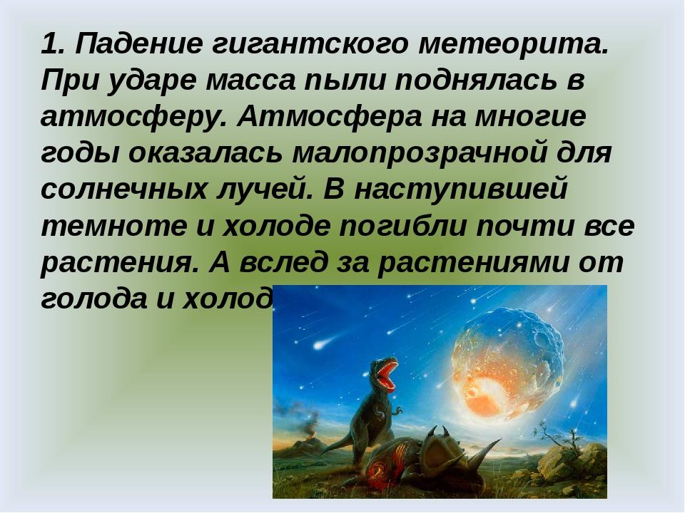 1. Падение гигантского метеорита. При ударе масса пыли поднялась в атмосферу...