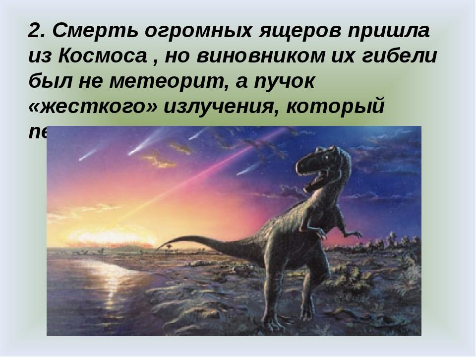 2. Смерть огромных ящеров пришла из Космоса , но виновником их гибели был не...