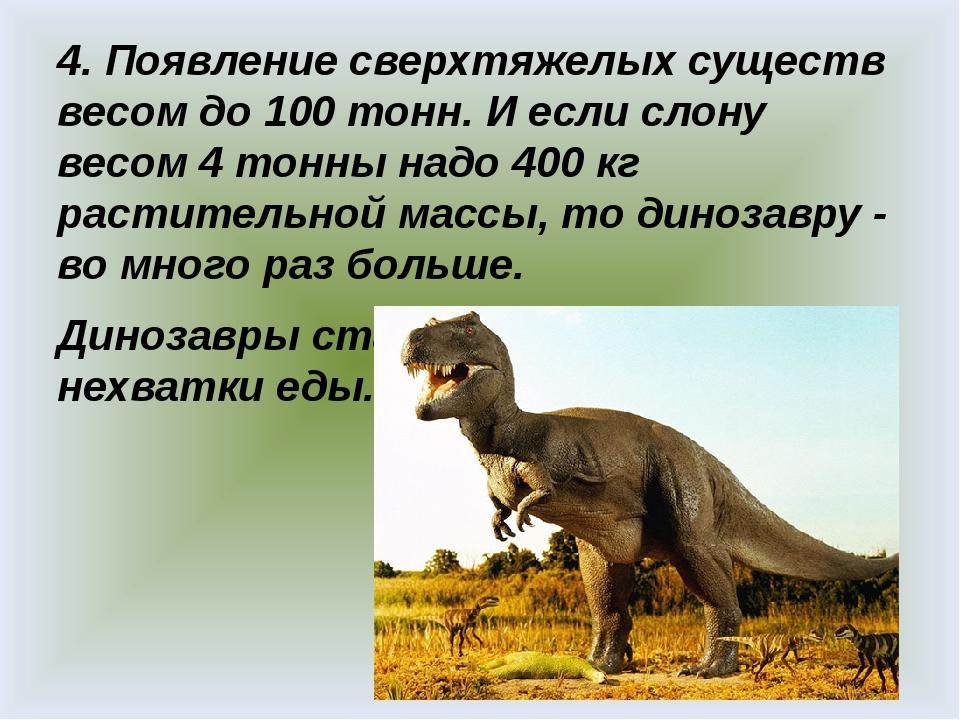 4. Появление сверхтяжелых существ весом до 100 тонн. И если слону весом 4 то...