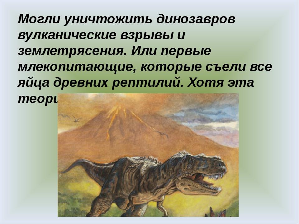 Могли уничтожить динозавров вулканические взрывы и землетрясения. Или первые...