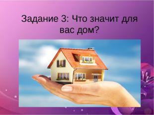 Задание 3: Что значит для вас дом?