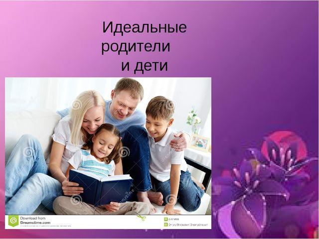 Идеальные родители и дети