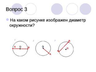 Вопрос 3 На каком рисунке изображен диаметр окружности? 1 2 3