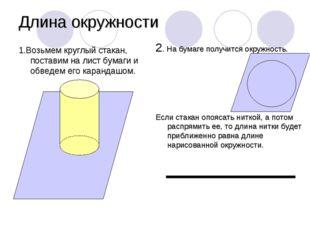 2. На бумаге получится окружность. Если стакан опоясать ниткой, а потом распр