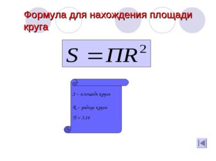 Формула для нахождения площади круга S – площадь круга R – радиус круга П = 3