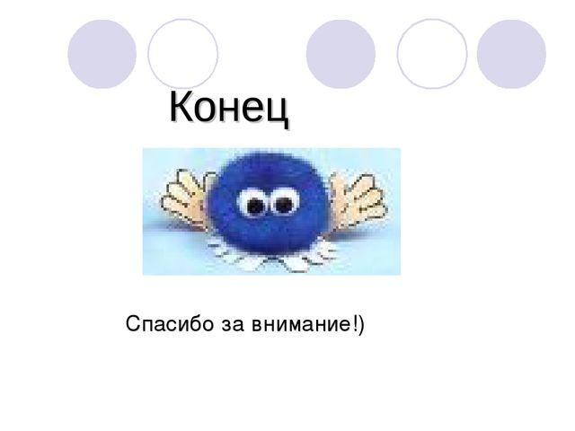 Конец Спасибо за внимание!)