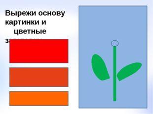 Вырежи основу картинки и цветные заготовки
